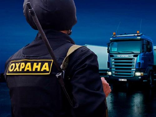 Охорона супровід, конвой для вантажу