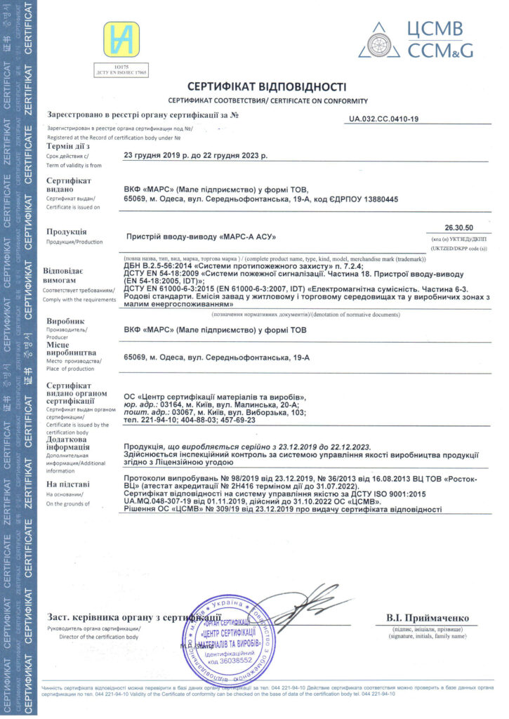 Сертификаты МАРС на оборудование