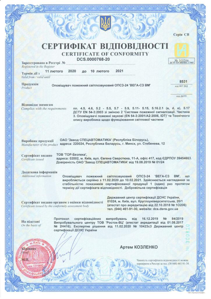 Сертифікат відповідності ВЕГА СЗ ВМ