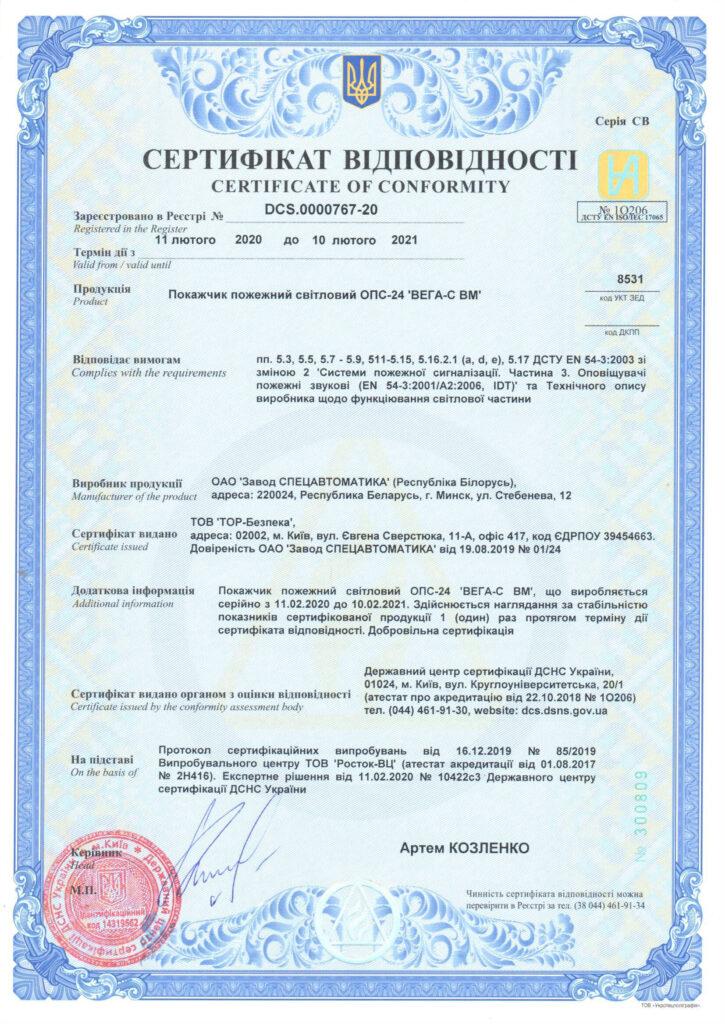 Сертифікат відповідності ВЕГА СВМ